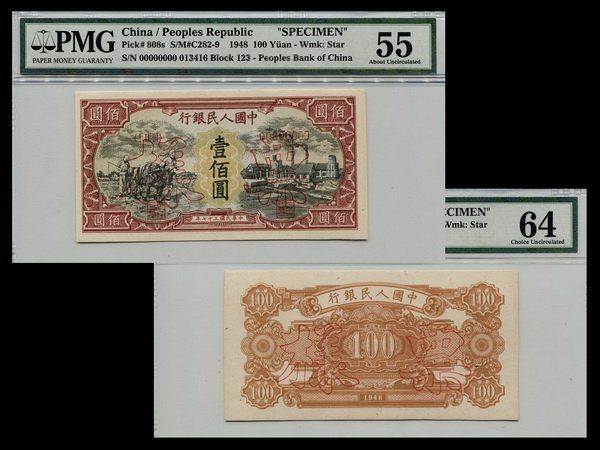 022: CHINA 1948 The People's Bank of China 1st $100