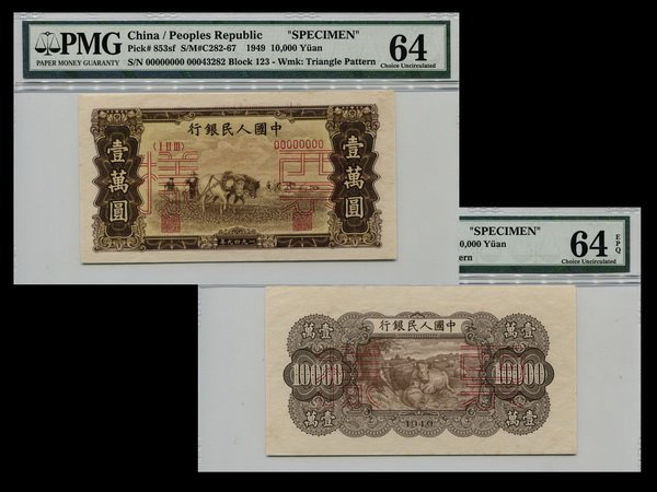 023: CHINA 1949 The People's Bank of China 1st $10000