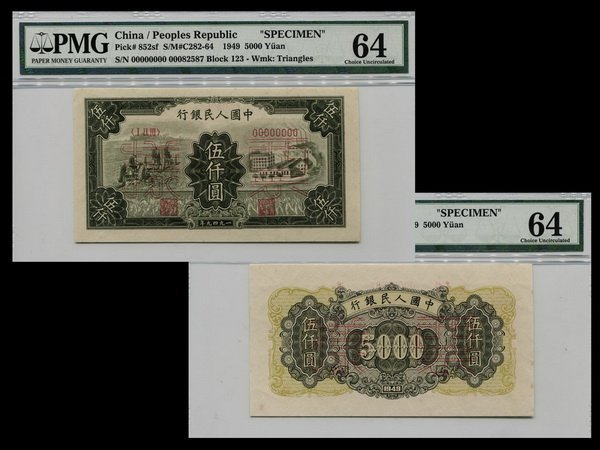 024: CHINA 1949 The People's Bank of China 1st $5000