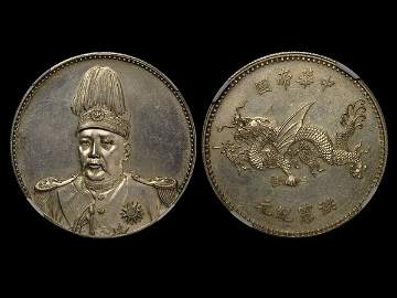 101: CHINA 1916 Yuan Shi Kai 1 Dollar Silver L.GIORGI