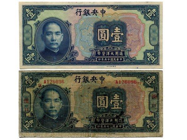 CHINA 1926 Central Bank of China $1 (2)