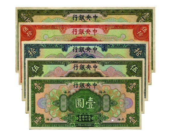 CHINA 1928 Central Bank of China Specimen (5)