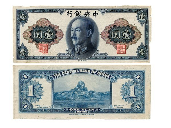 CHINA 1945 Central Bank of China $1 Specimen(2)