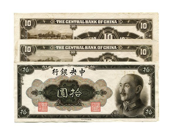 CHINA 1945 Central Bank of China $10 Specimen (3)