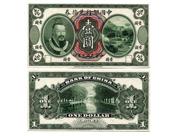CHINA 1912 Bank of China $1 Uniface Pair(2)