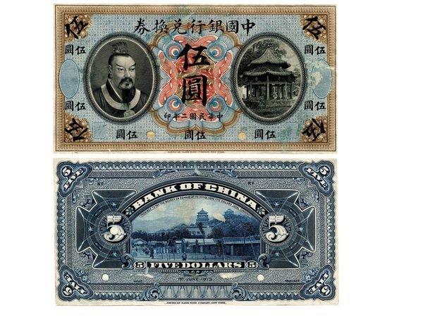 CHINA 1913 Bank of China $5 Uniface Pair(2)