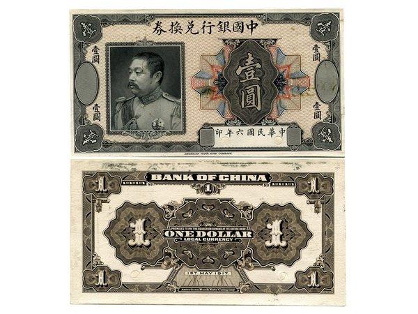 CHINA 1917 Bank of China $1 Uniface Pair(2)