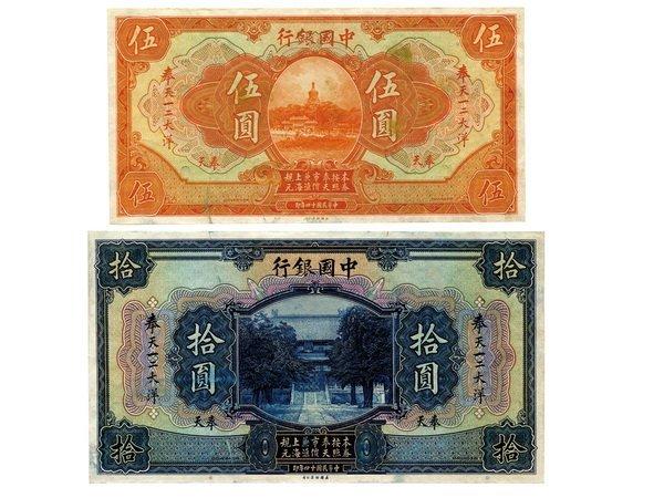 CHINA 1925 Bank of China $5, $10 Specimen(2)