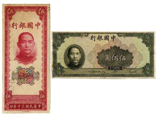 CHINA 1941 Bank of China $5, $500 Specimen(2)