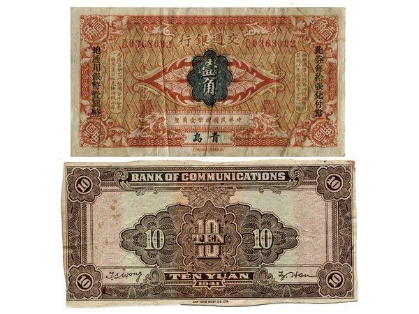 CHINA 1914-1941 Bank of Communications (2)