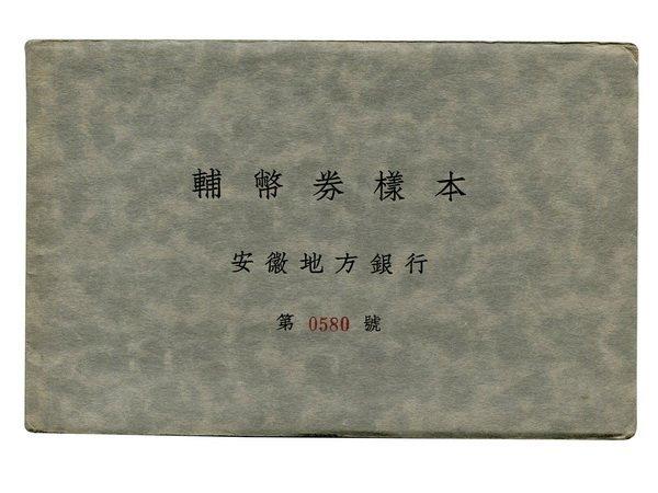 CHINA ND(1937) Anhwei Regional Bank Specimen Set