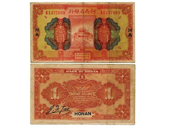 CHINA 1923 Provincial Bank of Honan - Honan $1