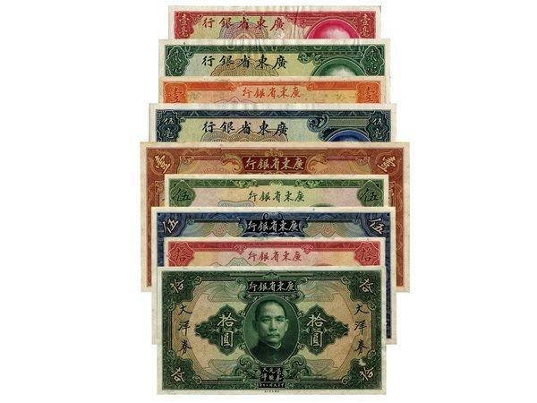 CHINA Kwangtung Provincial Bank Specimens(9)