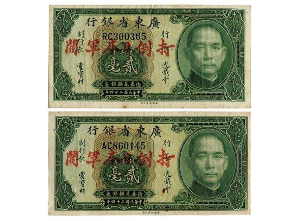 CHINA 1935 Kwangtung Provincial Bank 20 Cents