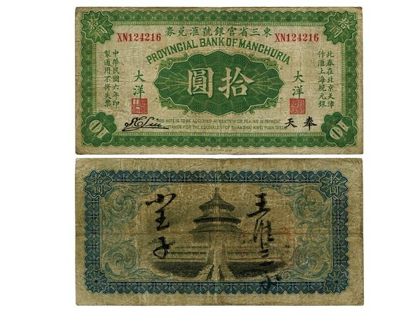 CHINA 1917 Provincial Bank of Manchuria $10