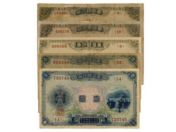 CHINA 1914-1916 Bank of Taiwan 1,5,10 Yen (5)
