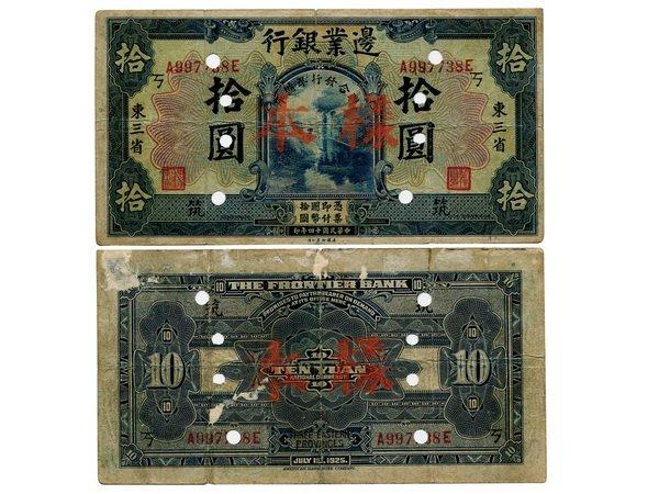 CHINA 1925 Frontier Bank- Manchurian $10 Specimen