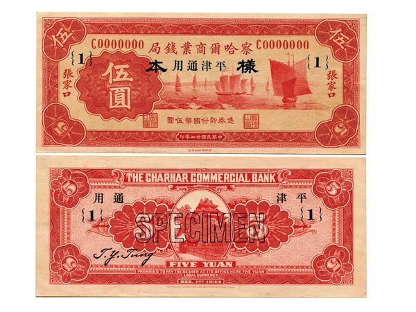 CHINA 1933 Charhar Commercial Bank $5