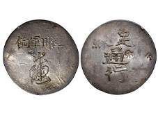 CHINA-FUKIEN (1844) CHANGCHOW Silver Military Ration