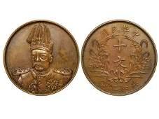 CHINA ND(1913) Yuan Shi Kai 10 Cash Copper Pattern
