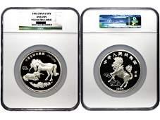 CHINA 1995 Unicorn 100 Yuan 12 Oz Silver Proof