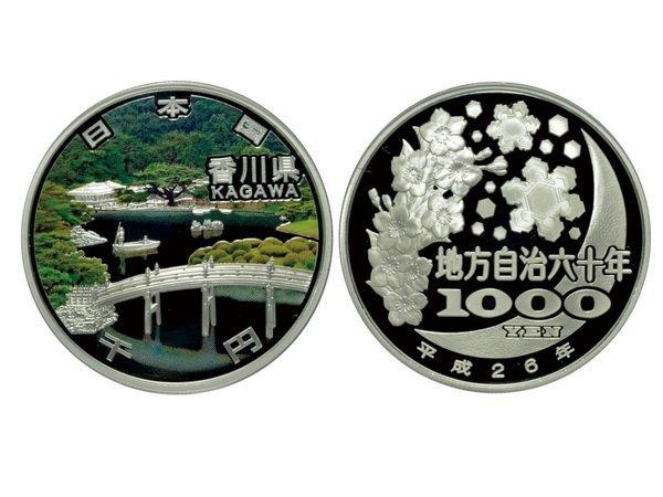JAPAN 2014 1000 Yen Colorized Silver, Kagawa