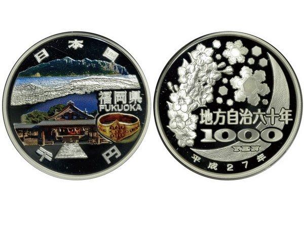 JAPAN 2015 1000 Yen Colorized Silver, Fukuoka