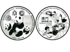 CHINA 2016 MNS SilverShow Panda 1kg, No.01