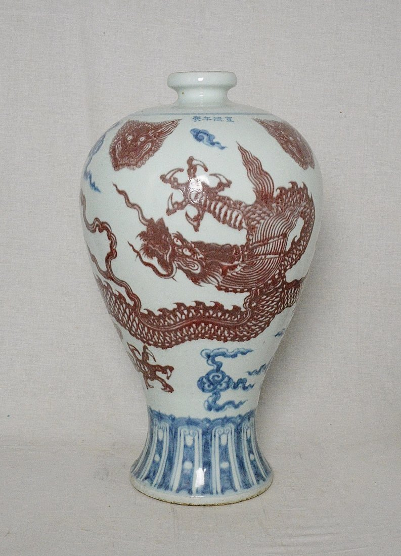 Large Chinese Red and Blue Porcelain Mei-Ping With Mark
