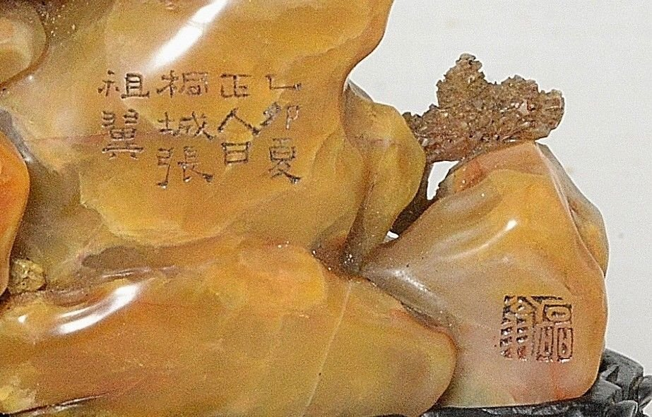 Well Hand Carved Chinese Tian -Huang Stone Boulder - 6