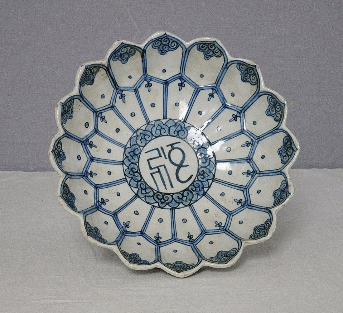 Chinese Blue and White Porcelain Plate With Mark - 2