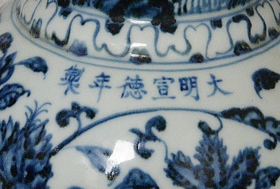 Chinese Blue and White Porcelain Cup With Mark - 6