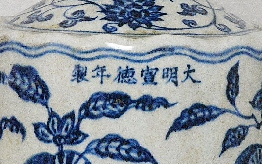 Chinese Blue and White Porcelain Water Bottle With Mark - 7
