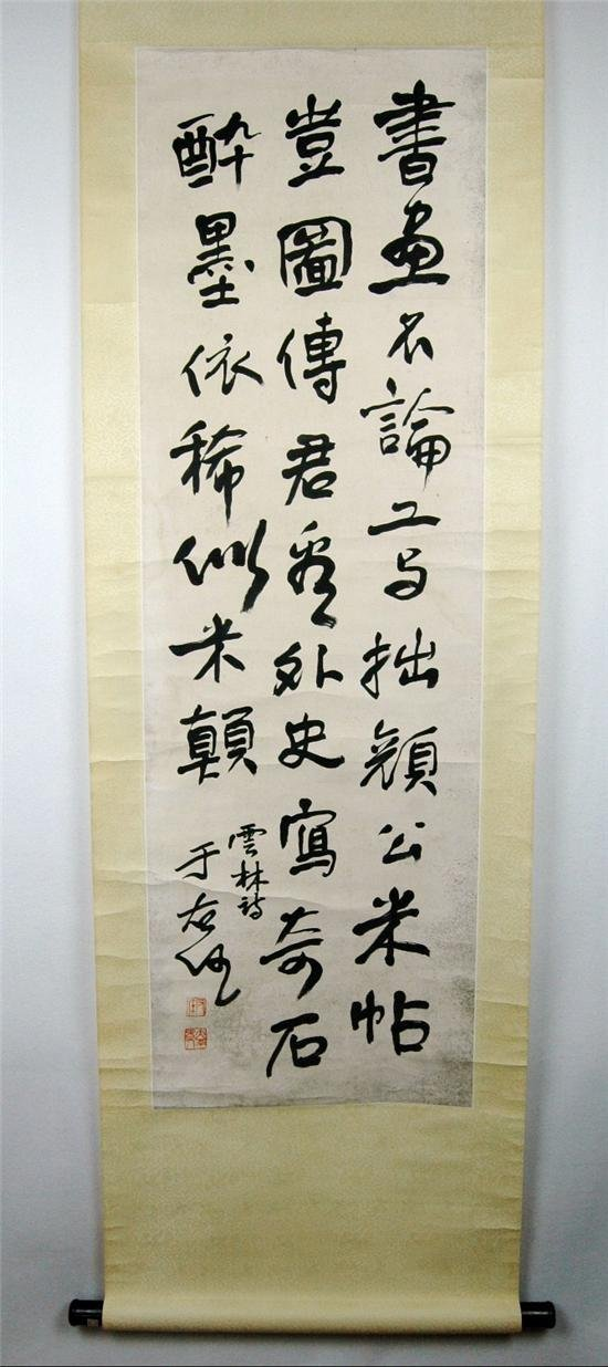 14: Chinese  Scroll  Painting
