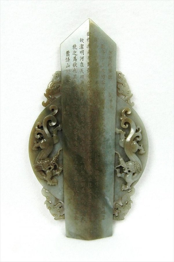 3020: Chinese Archaistic Nephrite Plaque