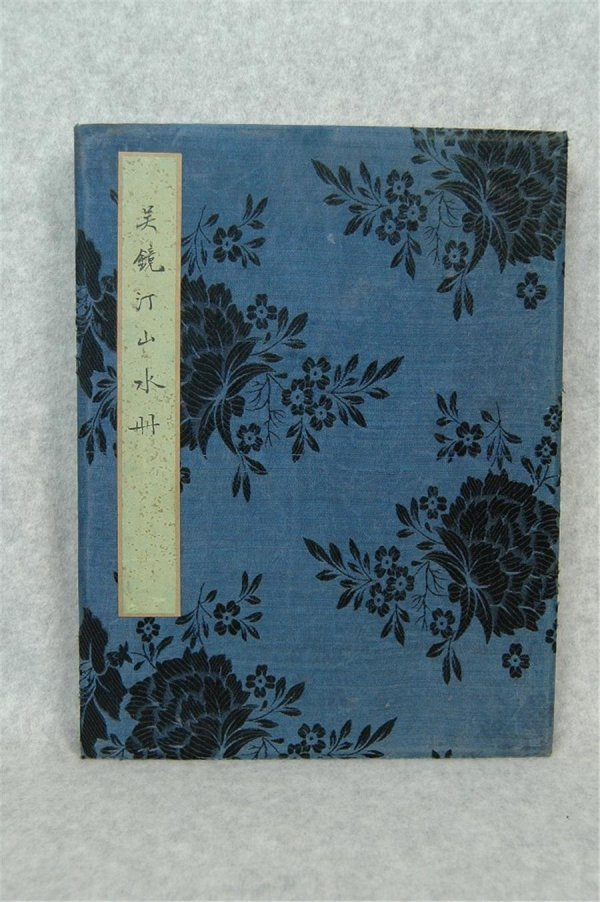 2509: Chinese  Painting  Album