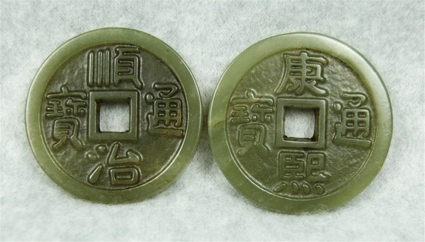 2523: Two  Chinese  Celadon  Jade  Coin