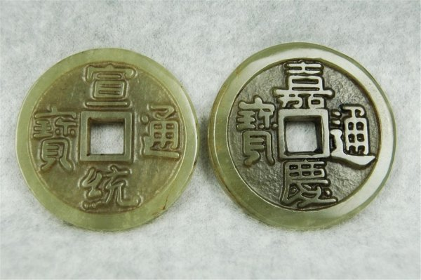 2524: Two  Chinese  Celadon  Jade  Coin