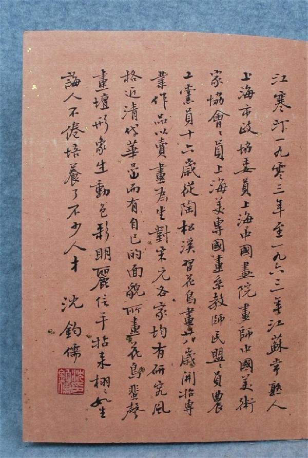 715: Chinese  Paintings  Album