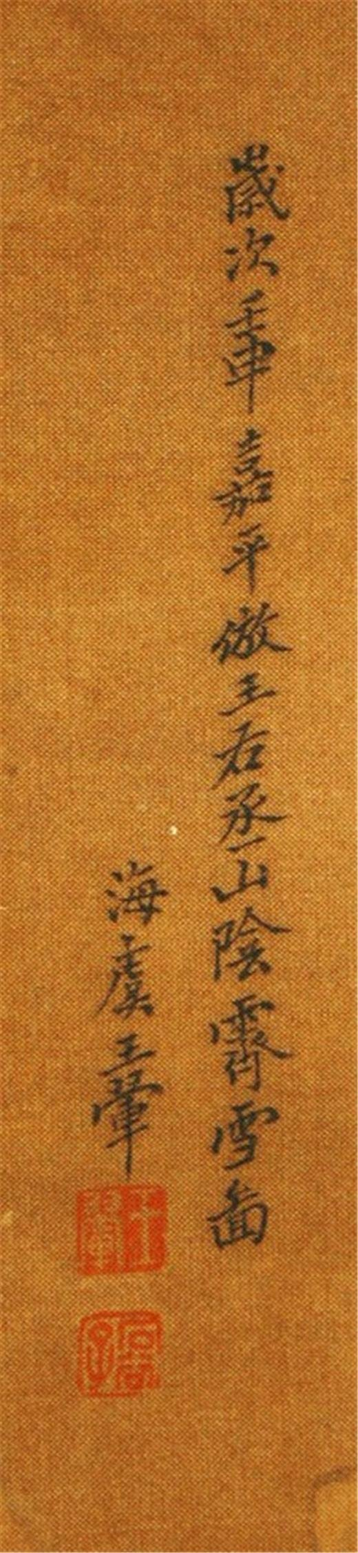 940: Chinese hanging scroll painting - 2
