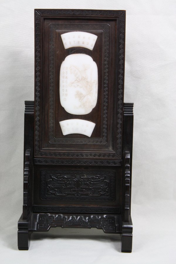13: Chinese Carved Jade Table Screen