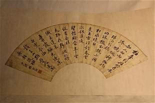 Chinese Fan Shape Decorative Calligraphy
