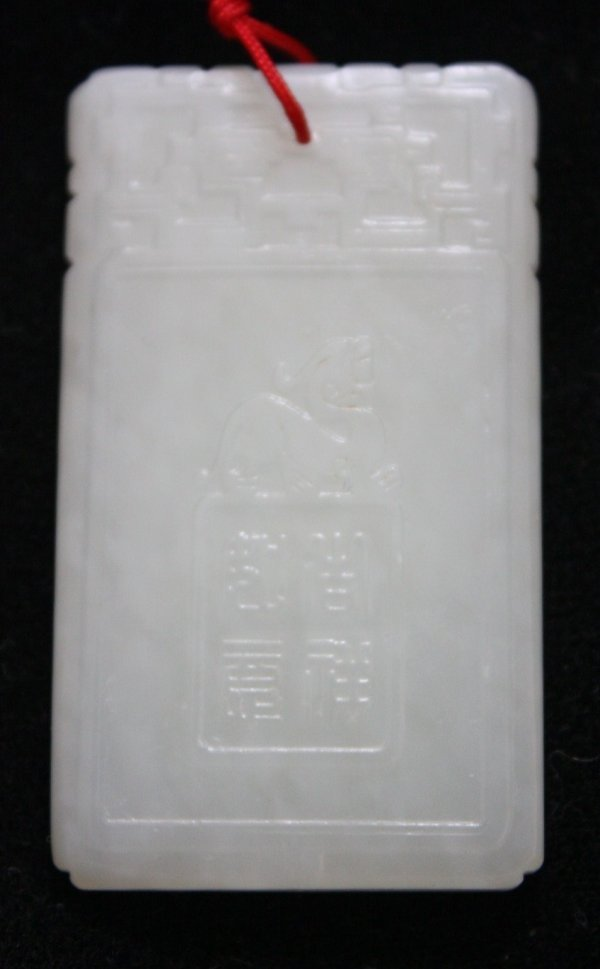 4036: Chinese White Jade Pendant - 2