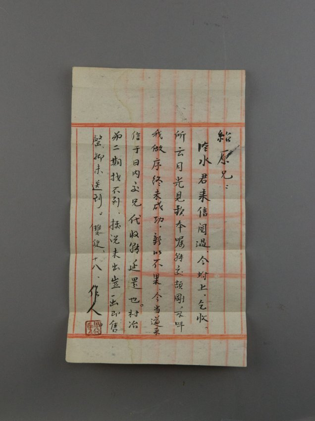Chinese Calligraphy On Paper Signed Qu Zuo Ren Lot 4