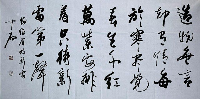 Chinese Calligraphy On Paper Lot 58