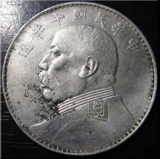1: An Antique Chinese Silver Coin : Lot 1