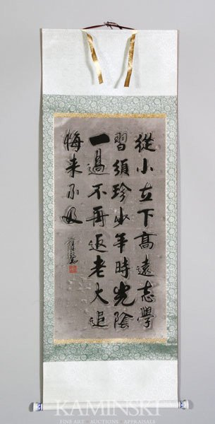 5211 Chinese Calligraphy Ink Lot 5211